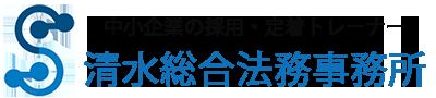 清水総合法務事務所